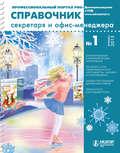 Справочник секретаря и офис-менеджера № 1 2015
