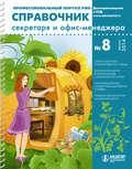 Справочник секретаря и офис-менеджера № 8 2014