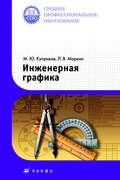 Инженерная графика. Учебник для ссузов