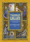 Толковая Библия. Том I. Ветхий Завет. Пятикнижие. Исторические книги