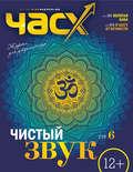 Час X. Журнал для устремленных. №1\/2016