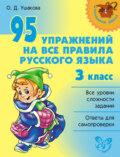 95 упражнений на все правила русского языка. 3 класс