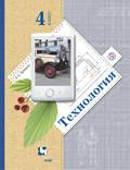 Технология. 4 класс