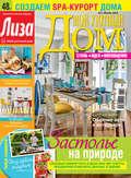 Журнал «Лиза. Мой уютный дом» №07\/2016