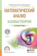 Математический анализ. Базовые понятия. Учебное пособие для СПО