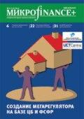 Mикроfinance+. Методический журнал о доступных финансах. №04 (13) 2012