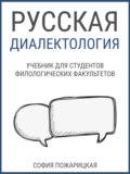 Русская диалектология: учебник для студентов филологических факультетов