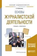Основы журналистской деятельности. Учебник и практикум для академического бакалавриата