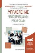 Управление человеческими ресурсами. Учебник и практикум для академического бакалавриата