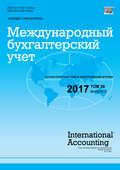 Международный бухгалтерский учет № 9 2017
