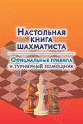 Настольная книга шахматиста. Официальные правила и турнирный помощник