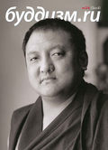 Буддизм.ru №24 (2014)