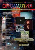 Журнал «Аномалия» №4 \/ 2009