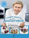 Сладкие рецепты для диабетиков