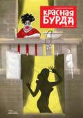 Красная бурда. Юмористический журнал. №03\/2018