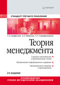 Теория менеджмента. Учебник для вузов