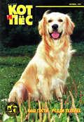 Кот и Пёс №10\/1997