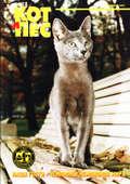 Кот и Пёс №11\/1997