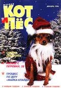 Кот и Пёс №09\/1996