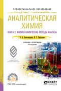 Аналитическая химия в 2 книгах. Книга 2. Физико-химические методы анализа 3-е изд., испр. и доп. Учебник и практикум для СПО