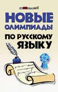 Новые олимпиады по русскому языку
