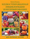 Иллюстрированная энциклопедия консервирования для разумных лентяек