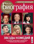 Gala Биография 04-2018