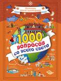 1000 вопросов со всего света