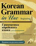 Грамматика корейского языка для начинающих (+ аудиоприложение)