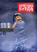Красная бурда. Юмористический журнал. №10\/2018