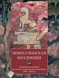 Ноин-улинская коллекция. Результаты работы российско-монгольской экспедиции, 2006–2012 гг.