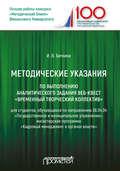 Методические указания по выполнению аналитического задания веб-квест «Временный творческий коллектив»