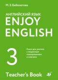 Английский язык. 3 класс. Книга для учителя с поурочным планированием и ключами