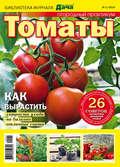 Библиотека журнала «Моя любимая дача» №01\/2019. Огородный практикум. Томаты