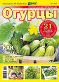 Библиотека журнала «Моя любимая дача» №02\/2019. Огородный практикум. Огурцы