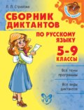 Сборник диктантов по русскому языку. 5-9 классы