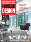 SALON de LUXE. Спецвыпуск журнала SALON-interior. №2\/2019