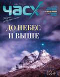 Час X. Журнал для устремленных. №5\/2018