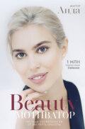 Beauty-мотиватор. Честная косметология от эксперта красоты
