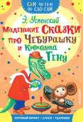 Маленькие сказки про Чебурашку и Крокодила Гену
