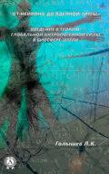 От нейрона до ядерной зимы. Введение в теорию глобальной антропогенной силы в биосфере Земли
