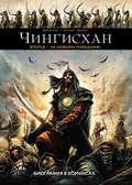 Чингисхан. Биография в комиксах