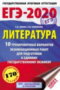 ЕГЭ-2020. Литература. 10 тренировочных вариантов экзаменационных работ для подготовки к единому государственному экзамену
