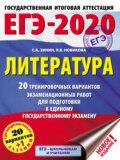 ЕГЭ-2020. Литература. 20 тренировочных вариантов экзаменационных работ для подготовки к единому государственному экзамену