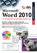 Microsoft Word 2010. От новичка к профессионалу