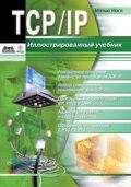 TCP\/IP. Иллюстрированный учебник