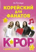 Корейский для фанатов K-POP