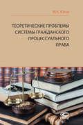 Теоретические проблемы системы гражданского процессуального права