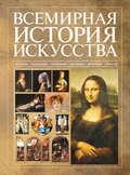 Всемирная история искусства