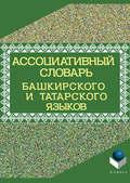 Ассоциативный словарь башкирского и татарского языков